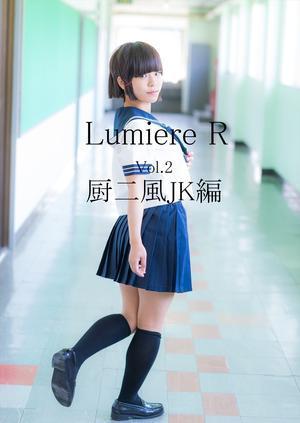 C92の作品を無料公開します タイトル:Lumiere R 厨二風JK編 - 小霊通(仮)の館別館(の分館)