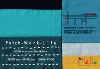 Patch-Work-LifeExhibition - 和のひととき