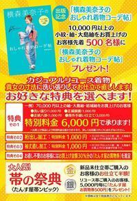 誕生祭内見会 - リサイクルきものショップ たんす屋平塚店のブログ