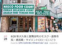 大久保・歌舞伎町で宗教施設巡り、インドネシアマスジットでガドガドをいただく - kimcafeのB級グルメ旅