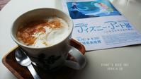 胸キュンの - FUNKY'S BLUE SKY