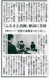 高岡市民の歌は男性偏重と申し入れ - FEM-NEWS
