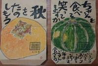 米袋「ちゃんと食べて笑ってますか」 - ムッチャンの絵手紙日記