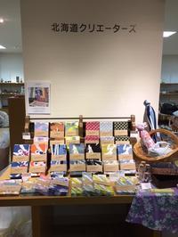 丸井今井札幌本店一条館7階リビングフロアに「北海道クリエイターズ」が誕生しました! - いぷしろんの空