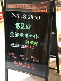8月28日(火)/魚沼地酒ナイトに参加 - Long Stayer