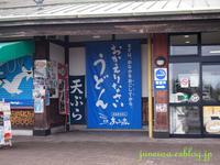 日本に来ています 2 ー 讃岐うどん - アメリカ南部の風にふかれて
