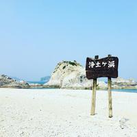 浄土ヶ浜 - みなのお気に入り♪
