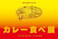 ART HOUSE企画「カレー食べ展」に参加します - *VANILLA DAYS*