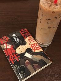 「白ゆき姫殺人事件」&「我が家の問題」 - Kyoto Corgi Cafe