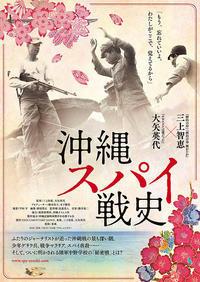『返還交渉人いつか、沖縄を取り戻す』上映のお知らせ - こうべ9条の会