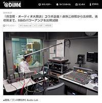 史上初!オンエア前の大公開 - オーディオ万華鏡(SUNVALLEY audio公式ブログ)