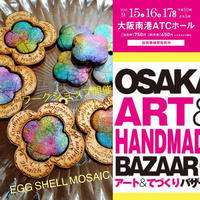 【OSAKAてづバ】ホビーショーでも大好評。あのワークショップがグレードアップして関西初開催! - 東京・卵の殻の虹色モザイク・EGG SHELL MOSAIC®/エッグシェルモザイク®