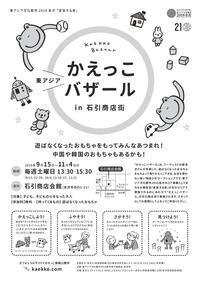 石川県金沢市からの開催情報 - かえっこ