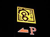 8/29スタミナステーキトリプルセット@ステーキ宮八王子松木店 - 無駄遣いな日々