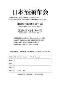 日本酒頒布会9月~11月店頭にて受付中 - 大阪酒屋日記 かどや酒店 パート2