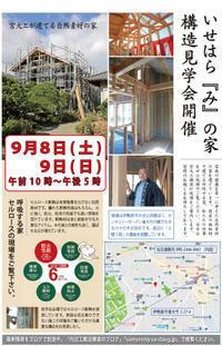 構造現場見学会のお知らせ - 堂宮大工 内田工務店 棟梁のブログ