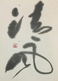8月もあと1日…        「風」 - 筆文字・商業書道・今日の一文字・書画作品<札幌描き屋工山>