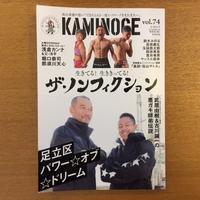 KAMINOGE vol.74 - 湘南☆浪漫