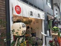 神戸元町の居酒屋「朝呑み 楽酒」 - C級呑兵衛の絶好調な千鳥足