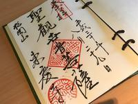 鎌倉三十三観音第32番札所東慶寺 - パームツリー越しにgood morning        アロマであなたの今に寄り添うブログ