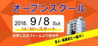 9月8日(土)はオープンスクール! - Sci.Tec.College Naha