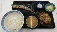 吉野家の焼き魚定食三選『吉野家』さんま炭火焼き牛定食 - ぶらりぶらぶら物語