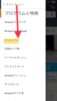 【 転載 】【 動画デモ 6分25秒 】 アマゾンジャパンがQR決済に参入--いつものAmazonアプリで実店舗支払いが可能に | 他 4記事 - やまなかつてない日々