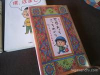 【好きな本】さくらももこさんのエッセイ - Higasanchi