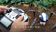 いいね農業でのデジタル恩恵 - すてきな農業のスタイル