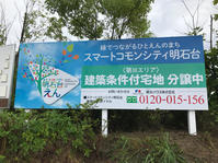 縁の街 - 宮城県富谷市明石台  くさか動物病院ブログ