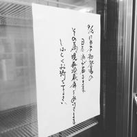9月突入。「奴」が来る9/2が明日となりました。 - 大阪酒屋日記 かどや酒店 パート2
