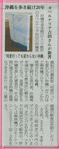 「何度行っても変わらない沖縄」新聞で紹介! - 沖縄・離島情報くぼた君のアリンクリン日記