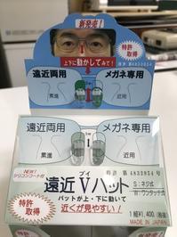 遠近両用専用パット・・・遠近Vパット メガネのノハラ 京都ファミリー店 - メガネのノハラ 京都ファミリー店 staffblog@nohara