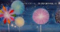 猫の国の花火大会 - うつくしき日本