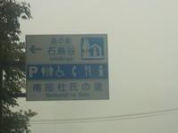道の駅・石鳥谷(花巻市) - 日頃の思いと生理学・病理学的考察