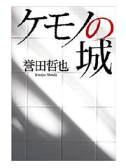 【読書】ケモノの城 / 誉田 哲也 - ワカバノキモチ 朝暮日記