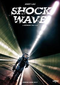 SHOCK WAVE ショック ウェイブ爆弾処理班(拆彈專家) - 香港熱