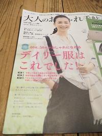 大人のおしゃれ手帖9月号器+布で食卓は見違える - うつわshizenブログ