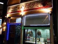 十条の「クルド家庭料理 手芸カフェ メソポタミア」でヤムの会幹部会 - kimcafeのB級グルメ旅