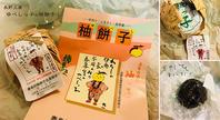 長野のおみやげ*柚餅子の「ゆべしっ子」にキューン♥︎♥︎♥︎と衝撃のドーン! - maki+saegusa
