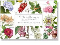 グループ展Mille Fleure - Atelier Charmant のボタニカル・水彩画ライフ