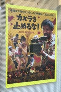 映画「カメラを止めるな!」を観てください - がんばれ世田谷代田
