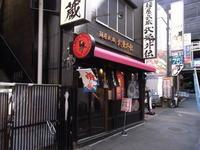 麺屋武蔵武骨外伝@渋谷 - 食いたいときに、食いたいもんを、食いたいだけ!