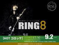 大森信和 リスペクト・ライブ 【RING 8】 @瑞江HOTコロッケ! -  MIDNIGHT CHASE