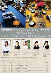 博多阪急テーブルクリエーション2018秋 - Table & Styling blog
