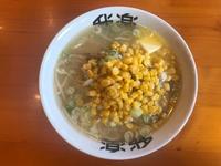 金沢(大河端町):ラーメン 我楽(がらく)「塩バターコーンラーメン」 - ふりむけばスカタン