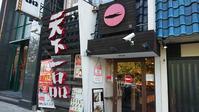 天下一品@長居 - スカパラ@神戸 美味しい関西 メチャエエで!!