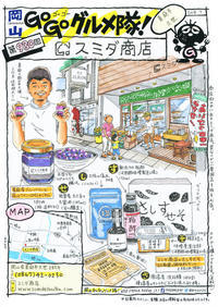スミダ商店 - 岡山・Go Go グルメ隊!!
