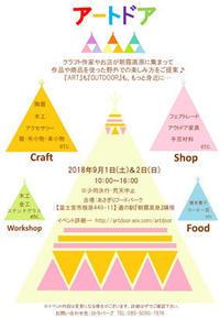 ●明日(9月1日)、明後日(9月2日)アートドア出店の為、静岡店お休み頂きます。。 - orb  Organic Relax no Border