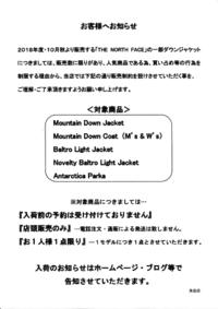 ザ・ノースフェイスの一部ダウンジャケット販売につきまして - 秀岳荘みんなのブログ!!